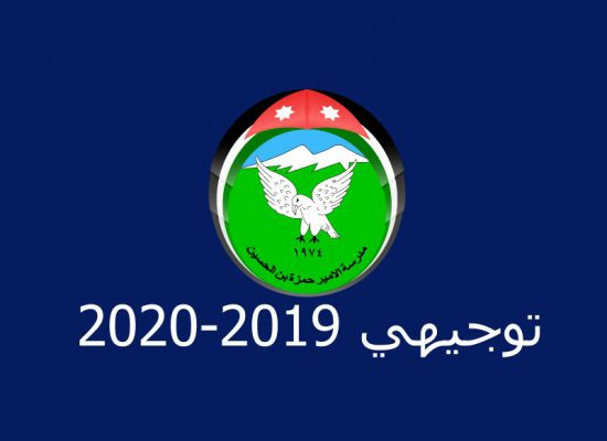 توجيهي 2019-2020